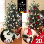 クリスマスツリー 150cm 樅 ブルージュP 木製クリスマスツリー北欧  クラシックタイプ 高級クリスマスツリー  ナチュラルなオーナメント付