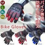 バイクグローブ 防寒 手袋 防水 手袋 ナックルガード付 オートバイ バイク 保温 暖かい 雨水 浸透しない バイクグローブ