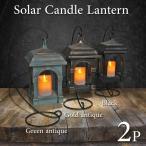 LED ソーラーライト 屋外 充電式  揺れるキャンドルの炎 ランタン キャンドルライト 2灯セット ゴルトランタン