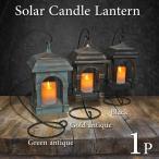 LED ソーラーライト 屋外 充電式  揺れるキャンドルの炎 ランタン キャンドルライト 1灯単品 ゴルトランタン
