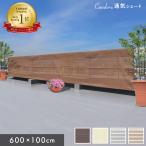 日よけ サンシェード スクリーン オーニング バルコニー シェード ベランダ フェンス 600×100cm 6m 目隠し 目かくし 紫外線 UV対策 省エネ 樅