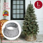 クリスマスツリー スタンドカバー バスケット【L 58cm】樅 鉢カバー ツリー ベースカバー ツリー スカート