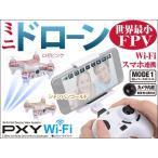 ドローン カメラ付き ラジコン PXY Wi-Fi スマホ操縦可能 MODE1 GB401 GB402