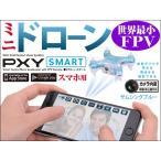 ドローン カメラ付き ラジコン PXY SMART スマートフォンで操縦 ジーフォース GB410 サムシングブルー