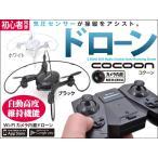 ドローン カメラ付き ラジコン FPV COCOON 高度維持機能付 コクーン スマートフォンで操縦 ジーフォース GB370 GB371 ブラック/ホワイト