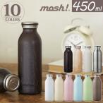 水筒 おしゃれ 保冷 保温 mosh! モッシュ ステンレスボトル 携帯用 ボトル 450ml マグボトル