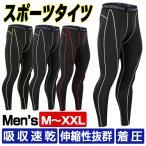 スポーツタイツ メンズ コンプレッションタイツ 吸汗 速乾 伸縮性 スパッツ タイツ インナーウェア