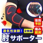 肘の痛み軽減、ケガの予防に肘用サポーター 2枚入り