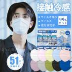 冷感カラーマスク10種類カラ 不織布マスク 夏用カラ-マスク 接触冷感不織布マスク 冷感 カラー マスク カラーマスク 涼しい 呼吸楽 吸湿速乾