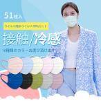 冷感マスク 接触冷感 カラーマスク 血色マスク 不織布マスク 51枚 夏用マスク ひんやり 使い捨て 男女兼用