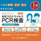 タイムセール!PCR検査キット コロナウイルス検査キット PCR検査 自宅で検査 セルフ検査 新型コロナ  唾液採取用 抗原検査 東亜産業 痛みなし TOAMIT