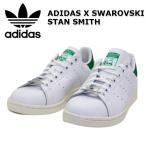 スワロフスキー レディース アディダス スニーカー STAN SMITH Swarovski ADIDAS スタンスミス  FX7482 ホワイト×グリーン 限定
