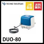 【不要ブロワ引取可】DUO-80 テクノ高槻 2口 タイマー付きブロワ