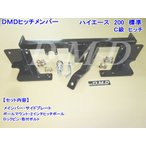 SALE!!  DMDヒッチ ハイエース 200系 標準ボディー C級ヒッチメンバー HE200-1C