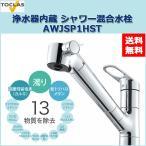 TOCLAS 浄水器内蔵 シャワー混合水栓 AWJSP1HST トクラス株式会社 送料無料