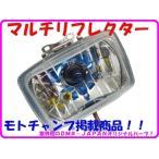 NSR50/80 マルチリフレクターヘッドライト/DMR-japan