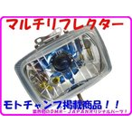 XR50/100モタード マルチリフレクターヘッドライト/DMR-japan