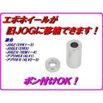 エボホイール移植用カラー JOGZ(3 JOGEX JOGZII アプリオEX アプリオII アクシス50 アクシス90