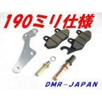 DIO用 リード100系キャリパーサポートセット ホンダ/DMR-japan