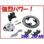 DIO ブレーキキャリパー&大径ディスクセット 190ミリ ホンダ/DMR-japan