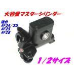 1/2サイズ強化マスターシリンダー DIO ホンダ/DMR-japan