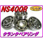 クランクベアリング NS400R HONDA/DMR-japan