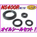 エンジン用オイルシール セット NS400R NC19 HONDA