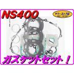 エンジン用パッキンセット NS400R 全年式 HONDA