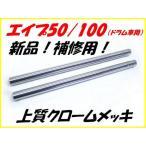 フロントフォーク インナーチューブ エイプ50 エイプ100 DMR-JAPAN