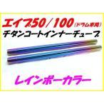 フロントフォーク インナーチューブ チタンコート レインボー エイプ50 エイプ100 DMR-JAPAN
