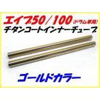 フロントフォーク インナーチューブ チタンコート ゴールド エイプ50 エイプ100 DMR-JAPAN