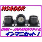 NS400Rを愛する全てのライダーへ♪