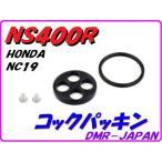 DMR-JAPAN コックパッキン NS400R 全年式 HONDA
