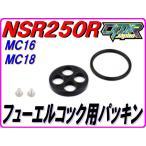 DMR-JAPAN コックパッキン NSR250 MC16/18 HONDA