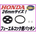 DMR-JAPAN コックパッキン 26mm HONDA ケイヒン 純正同等品