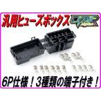 【DMR-Japan】汎用ヒューズボックス  ミニ平型 6ウェイ バイク&自動車などに! MC21 MC28 6P