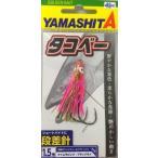 ヤマリア  タコベー段差針1.5 color KPB(ケイムラピンク・ブラックラメ)