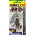 ヤマリア  タコベー段差針1.5 color KHB(ケイムラ・ハーフブラック)
