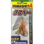 ヤマリア  タコベー段差針1.5 color KHO(ケイムラ・ハーフオレンジ)