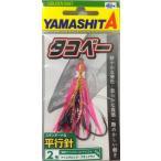 ヤマリア  タコベー平行針2 color KPB(ケイムラピンク・ブラックラメ)
