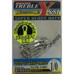 DECOY  トレブル Y-S 81 #1 0