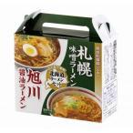 熟成乾燥麺 北海道ラーメンセット ★ご注文は36個単位でお願いします