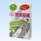 レスキュー簡易寝袋 ★120個以上でご注文願います