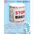 ギフト・景品のディーネットモールで買える「トイレットペーパー アマビエ ・ STOP!感染拡大1ロール 【ロット割れ不可】100個単位でご注文願います 」の画像です。価格は52円になります。