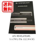 ジバンシイ GIVENCHY LES REVELATEURS リップサンプル(ミニサイズ)【メール便可】