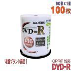「期間不定期特価!」 ALL-WAYS(オールウェーズ) DVD-R データ&録画用 CPRM対応 4.7GB 1-16倍速 100枚 (ACPR16X100PW)