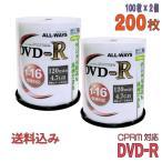 ALL-WAYS(オールウェーズ) DVD-R データ&録画用 CPRM対応 4.7GB 1-16倍速「200枚(100枚×2個)」 (ACPR16X100PW 2個セット)