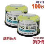 GREENHOUSE(グリーンハウス) DVD-R データ&録画用 CPRM対応 4.7GB 1-16倍速 「100枚(50枚×2個)」 (GH-DVDRCB50 2個セット)