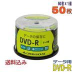 GREENHOUSE(グリーンハウス) DVD-R データ用 4.7GB 1-16倍速 50枚 (GH-DVDRDB50)