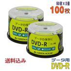 GREENHOUSE(グリーンハウス) DVD-R データ用 4.7GB 1-16倍速 「100枚(50枚×2個)」 (GH-DVDRDB50 2個セット)